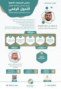 محاضرة بعنوان التحول الرقمي يقدمها م. سعيد بن دخيل اليزيدي