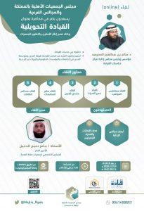 محاضرة بعنوان القيادة التحويلية يقدمها د. صالح بن عبدالعزيز المحيميد