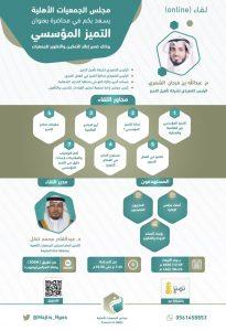 محاضرة بعنوان التميز المؤسسي يقدمها م. عبد الله بن فرحان الشمري