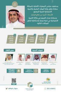 ندوة وكيل وزارة الموارد البشرية والتنمية الاجتماعية لتنمية المجتمع مع سعادة الأستاذ/ أحمد بن صالح الماجد.