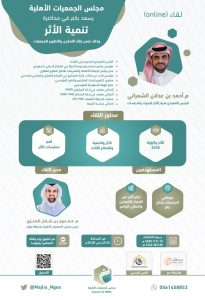 محاضرة تنمية الأثر يقدمها م. أحمد بن عدلان الشمراني